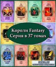 Короли Fantasy. Серия в 37 томах (2007 – 2008) FB2