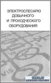 Электрослесарю добычного и проходческого оборудования. Справочник