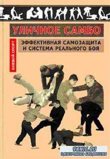 Ю. Шулика - Уличное самбо: Эффективная самозащита и система реального боя