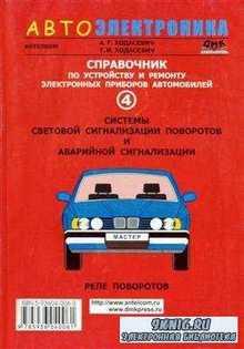 Справочник по устройству и ремонту электронных приборов автомобилей, часть  ...
