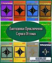 Ежегодники Приключения. Серия в 18 томах (1964 – 1991) RTF, FB2