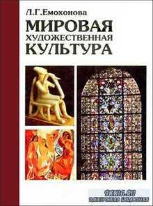 Л.Г. Емохонова - Мировая художественная культура. Учебное пособие