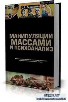 С.А. Зелинский - Манипуляции массами и психоанализ