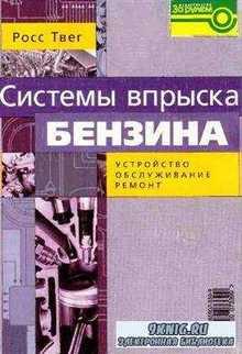 Системы впрыска бензина. Устройство, обслуживание, ремонт (2004) PDF