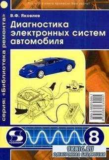 В.Ф. Яковлев. Диагностика электронных систем автомобиля (2003) PDF