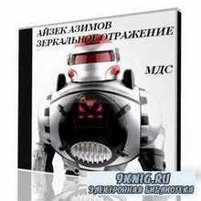 Айзек Азимов - Зеркальное отражение (Аудиокнига)