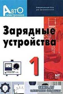 А.Г. Ходасевич, Т.И. Ходасевич. Зарядные устройства, выпуск 1 (2005) PDF, D ...