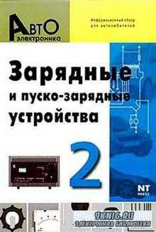 А.Г. Ходасевич, Т.И. Ходасевич. Зарядные и пуско-зарядные устройства, выпус ...