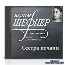 Шефнер Вадим - Сестра печали (Аудиокнига)