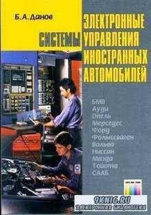 Электронные системы управления иностранных автомобилей (2002) PDF