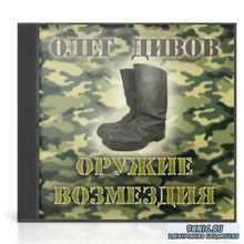 Дивов Олег - Оружие Возмездия (Аудиокнига)
