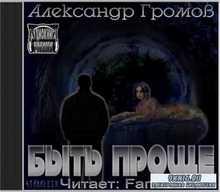Громов Александр - Быть проще (Аудиокнига)