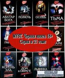 MYST Черная книга 18+. Серия в 21 томе (2008 – 2010) FB2, RTF, PDF