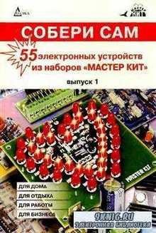 Собери сам. 55 электронных устройств из наборов Мастер Кит, выпуск 1 (2003) ...