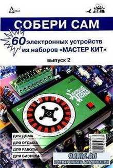 Собери сам. 60 электронных устройств из наборов Мастер Кит, выпуск 2 (2004) ...