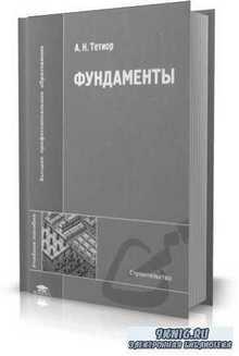 А.Н. Тетиор - Фундаменты