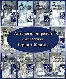 Антология мировой фантастики. Сборник фантастики в 10 томах (2003 – 2006) F ...
