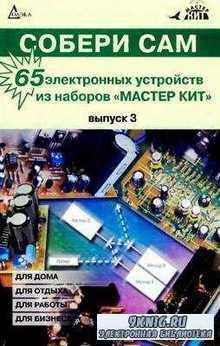 Собери сам. 65 электронных устройств из наборов Мастер Кит, выпуск 3 (2005) ...