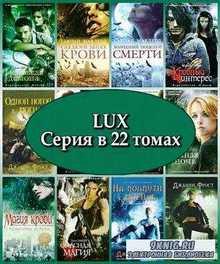LUX. Серия в 22 томах (2010 – 2011) FB2, RTF, PDF