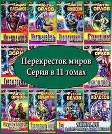 Перекресток миров. Серия в 11 томах (2000 – 2002) FB2, RTF, PDF