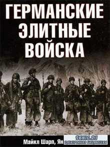 Майкл Шарп, Ян Уэстуэлл - Германские элитные войска