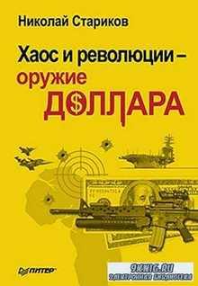 Николай Стариков - Хаос и революции - оружие доллара