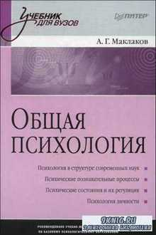 А.Г. Маклаков - Общая психология. Учебник для вузов