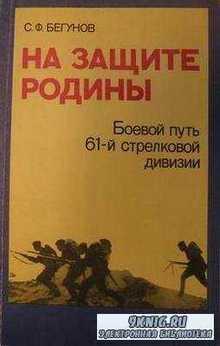На защите Родины: Боевый путь 61-й стрелковой дивизии