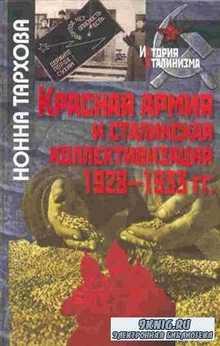 Красная армия и сталинская коллективизация 1928-1933 гг.
