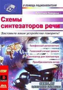 Кристиан Тавернье. Схемы синтезаторов речи (2001) PDF, DjVu