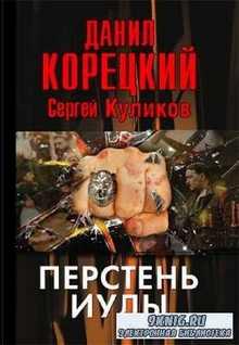 Данил Корецкий, Сергей Куликов. Перстень Иуды