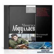 Абдуллаев Чингиз - Восточный ветер (Аудиокнига)
