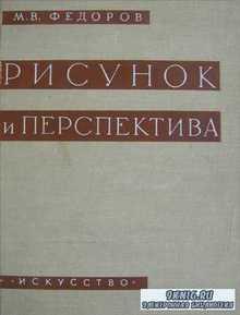 М.В. Федоров - Рисунок и перспектива