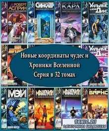 Новые координаты чудес и Хроники вселенной. Серия в 32 томах (2001 – 2002)  ...