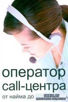 Оператор call-центра. От найма до увольнения