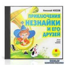 Носов Николай - Приключения Незнайки и его друзей (Аудиокнига)