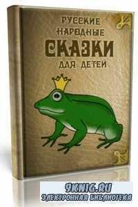 Детские сказки. Колобок, Маша и Медведь и др. (Аудиокнига)