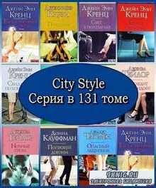 City Style. Серия в 131 томе (2004 – 2011) FB2