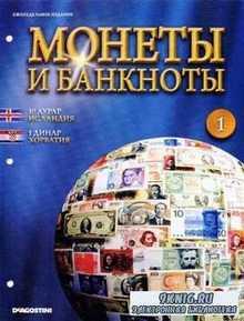 Монеты и Банкноты, выпуск 1 (2012) PDF