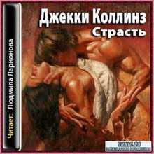 Коллинз Джеки - Страсть (Аудиокнига)