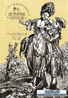 Иллюстрированная история нравов. Галантный век