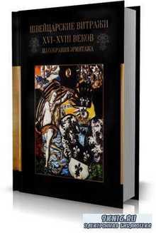 Е.А. Шликевич - Швейцарские витражи XVI-XVIII веков из собрания Эрмитажа