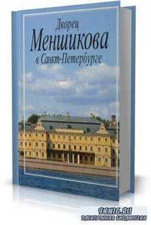 Н.В. Калязина, Е.А. Калязин - Дворец Меншикова в Санкт-Петербурге
