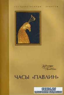 Г.В. Вилинбахов - Часы «Павлин»