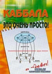 Каббала – это очень просто