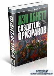 Абнетт Дэн - Создатель Призраков