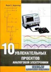 10 увлекательных проектов аналоговой электроники (2008) PDF, DjVu