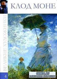 Великие художники, том 4. Клод Моне (2009) PDF, DjVu