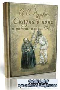 А.С. Пушкин - «Скупой рыцарь», «Граф Нулин», «Сказка о попе и работнике его Балде» и др. (Аудиокнига)