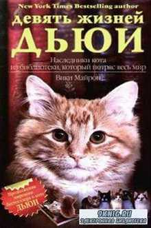 Майрон Вики - Девять жизней Дьюи. Наследники кота из библиотеки, который по ...